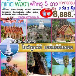 (TOUR) Phuket 001