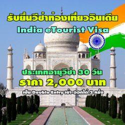 evisa india 1
